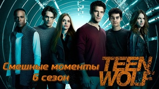 Волчонок (Teen Wolf) Смешные моменты 6 сезон