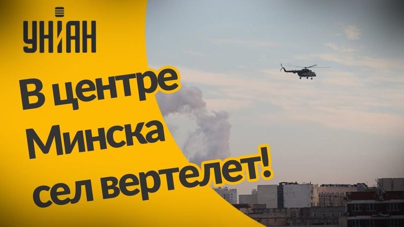 В Минске рядом с Дворцом Независимости сел вертолет