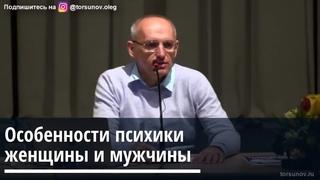 Торсунов О.Г.  Особенности психики женщины и мужчины