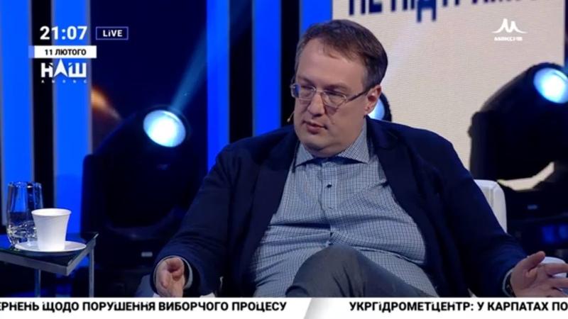 """Геращенко: Підкупи — це найстрашніший злочин перед українським суспільством. """"Події дня"""" 11.02.19"""