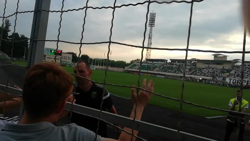 Пожал руку Сергею Игнашевичу