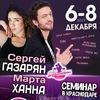 Семинар с Сергеем и Мартой в Краснодаре!