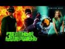 Зеленый шершень (2011) HD 720