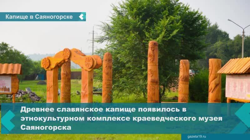 В Хакасии появилось капище древних славянских богов