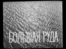 Майя Кристалинская - Ты не печалься.. (Большая руда 1964)