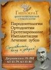 """Стоматология в Тюмени - ЦКС """"Гиппократ"""""""
