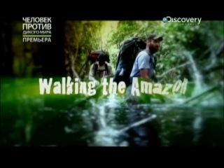 Эд Стаффорд - Пешком по Амазонке: Перу - Бразилия - Атлантика - 1 Серия