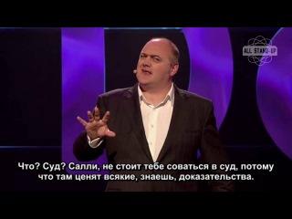Dara O Briain  Craic Dealer (2012) русские субтитры