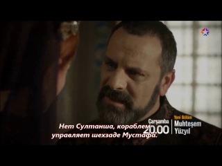 2-ой анонс к 121-ой серии (рус. суб.)