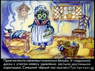 Диафильм Ухти-Тухти