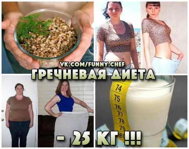 Как похудеть на гречке за 3 недели