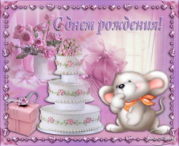 Поздравления ч днем рождения дочери для мамы