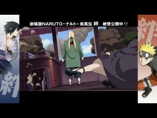 [AniTousen] Naruto Shippuuden Opening 3 | TV Movie 5 OP01 v4 | RAW [TV Version]