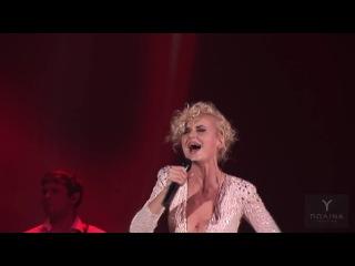 Полина Гагарина - Я тебя не прощу никогда (HDV-pro, Live)