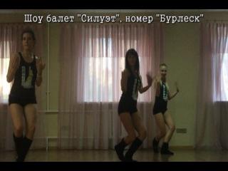 "Шоу балет ""Силуэт"", номер ""Бурлеск"", рабочее видео"