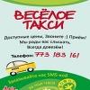 Весёлое такси  в Праге