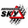 Автошкола «Скай»