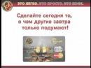 Organo Gold Органо Голд маркетинг план