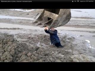 Мужик увяз в грязи, спасают экскаватором.