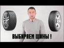 Какие шины выбрать Зимняя резина летняя резина или всесезонные шины