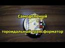 Самодельный тороидальный трансформатор для лампового усилителя