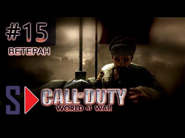 Call of Duty World at War (сложность Ветеран) - 15 Крах (ФИНАЛ)