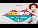 Шоу Сердца за любовь на СТС Love