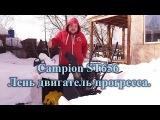 Снегоуборщик Campion ST656. Лень двигатель прогресса