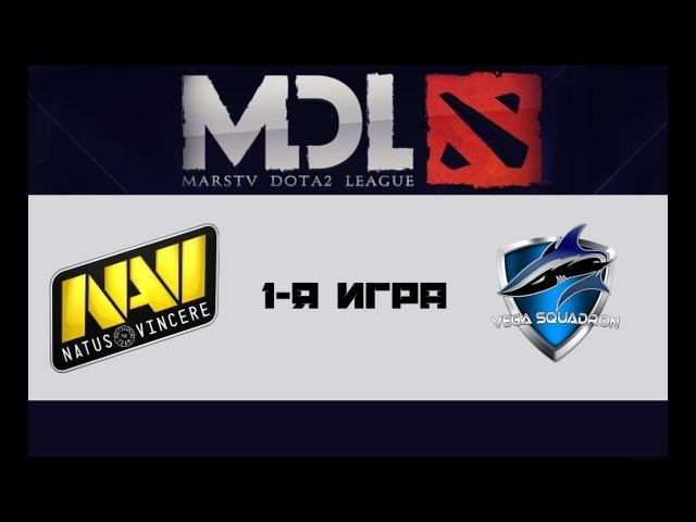 NaVi vs Vega 1 (bo3) | MDL major, 21.03.18