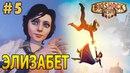 ЭЛИЗАБЕТ, СВОБОДНОЕ ПАДЕНИЕ И ПЛЯЖ В НЕБЕСАХ ★ BioShock Infinite 5