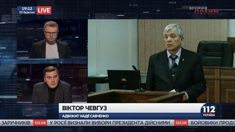 Решение суда по Савченко не отвечает ни материалам дела, ни объективной действительности, - адвокат