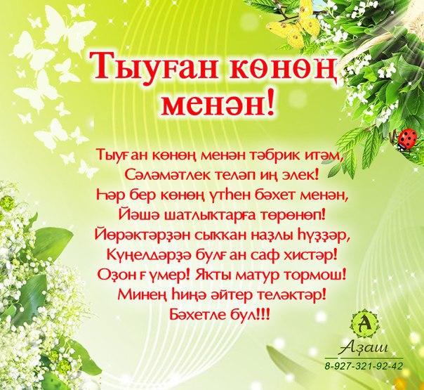 Про коллектив, открытка с днем рождения на башкирском языке женщине своими словами
