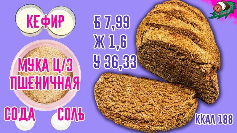 Этот СУПЕР ПОЛЕЗНЫЙ ХЛЕБ получится у каждого 🍞 Домашний хлеб без дрожжей и сахара 🌴 POLI NA PALME