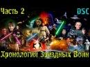 Хронология Звёздных Войн Часть 2 Со второго эпизода и до смерти Люка Скайуокера