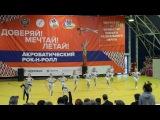 Формейшн Barabuli (Короткая) ( ЮФО 17-18 Марта 2018 , Акробатический Рок-н-ролл )