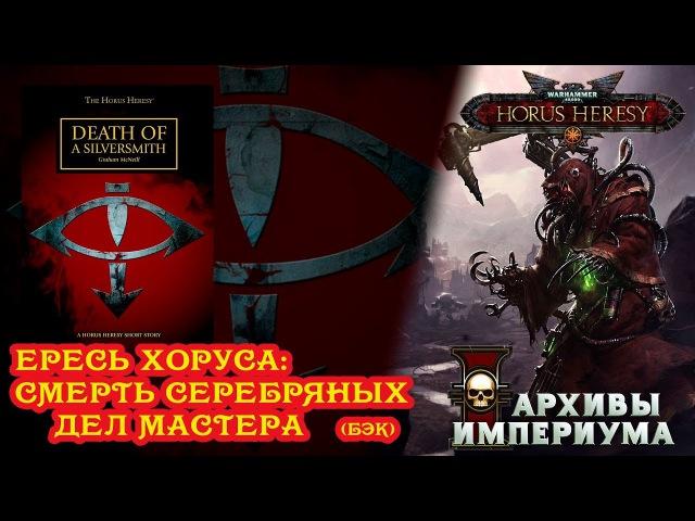 Архивы Империума - Ересь Хоруса 001.1: Смерть серебряных дел мастера (бэк)