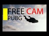 PUBG: FREE CAM