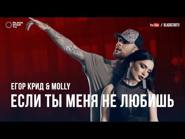 Егор Крид MOLLY - Если ты меня не любишь (премьера клипа, 2017)