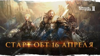 Kingdom Under Fire 2  старт ОБТ 16 апреля