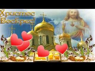 Христос Воскресе и Пасха наступила! Поздравление Со светлой Пасхой и Христовым Воскресением друзьям