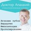 Имплантация Протезирование у доктора Апацкого