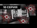 Вне закона реальные расследования! ВЗРЫВ ЛЮБВИ / 10 Серия