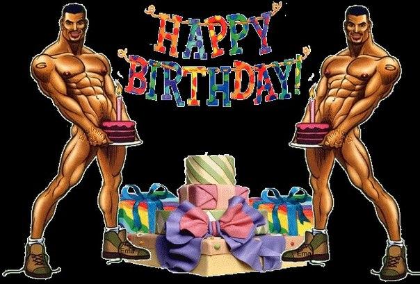 Пошлое прикольное поздравление к дню рождения