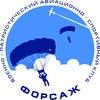 Прыжки с парашютом в Одессе - ВПАСК «Форсаж»