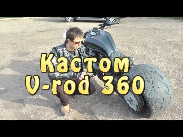 Кастом V rod 360.