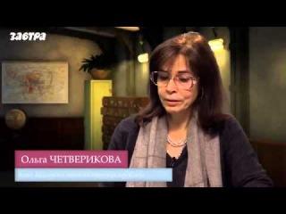 Другая история Голливуда - Ольга Четверикова