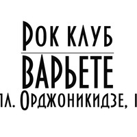 Логотип  РК ВАРЬЕТЕ