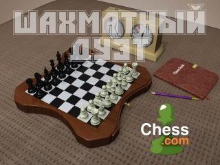 """Шахматный Дуэт. Часть 79 """"В стиле Ивана Типикина"""""""