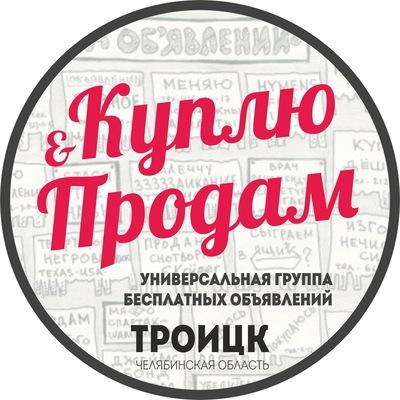 7ace25b6c03f Объявления города Троицка   ВКонтакте