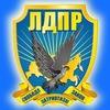 ЛДПР86 - официальная группа в ХМАО-Югре
